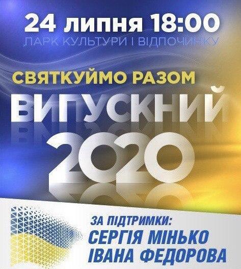 В Мелитополе выпускной отпразднуют в нестандартном месте, фото-1