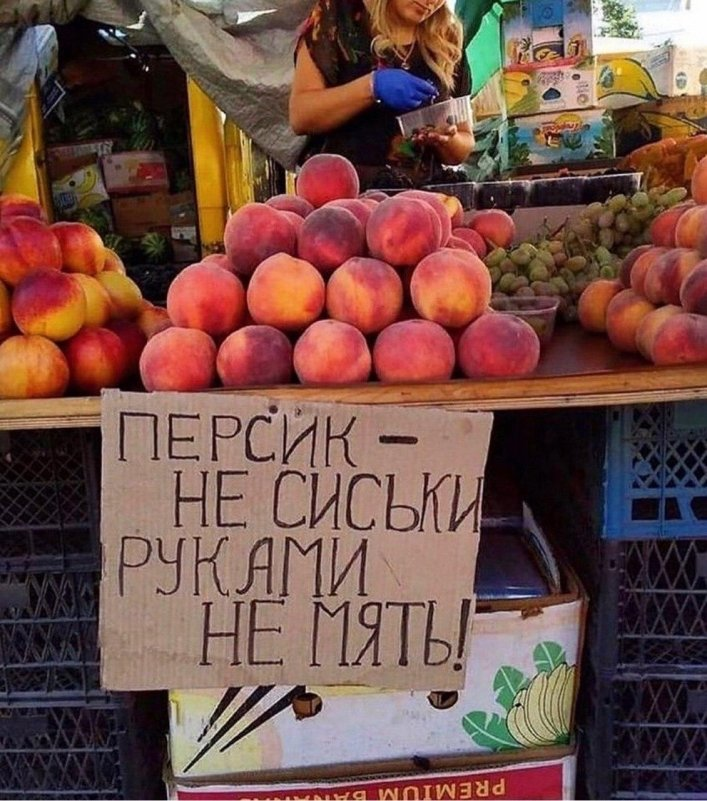 На рынках Мелитополя продавцы отпугивают от персиков, фото-1