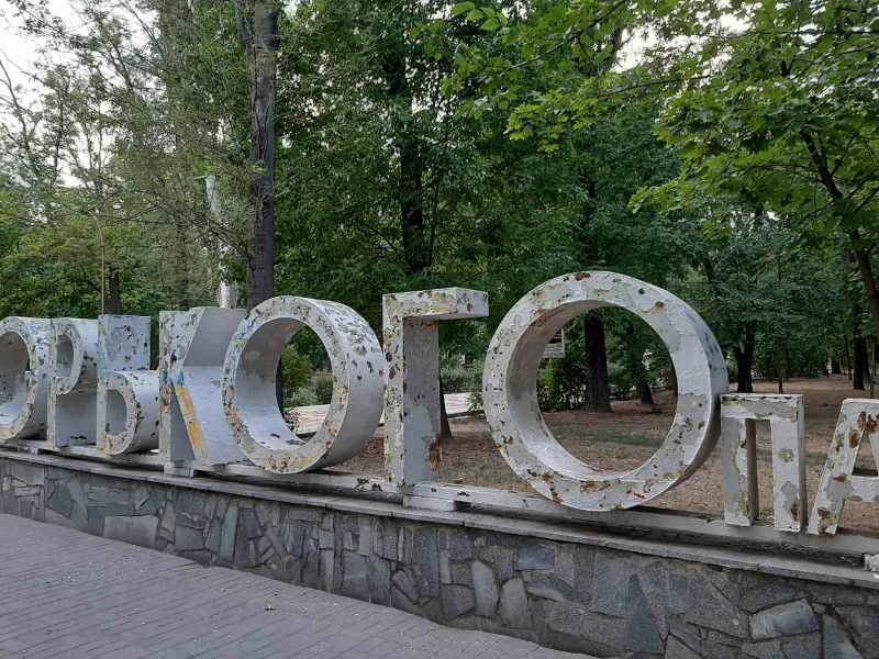 В Мелитополе обновят стелу у входа в парк им. Горького, фото-2