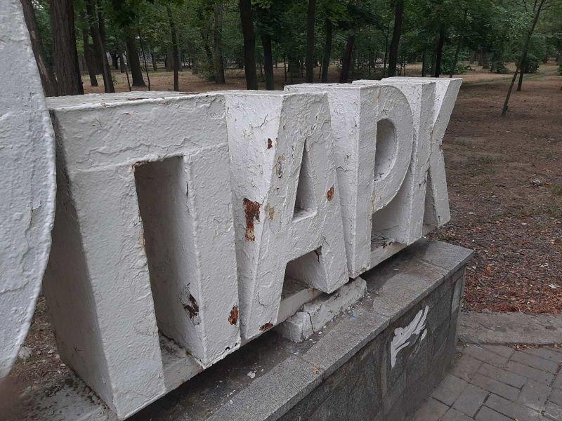 В Мелитополе обновят стелу у входа в парк им. Горького, фото-5