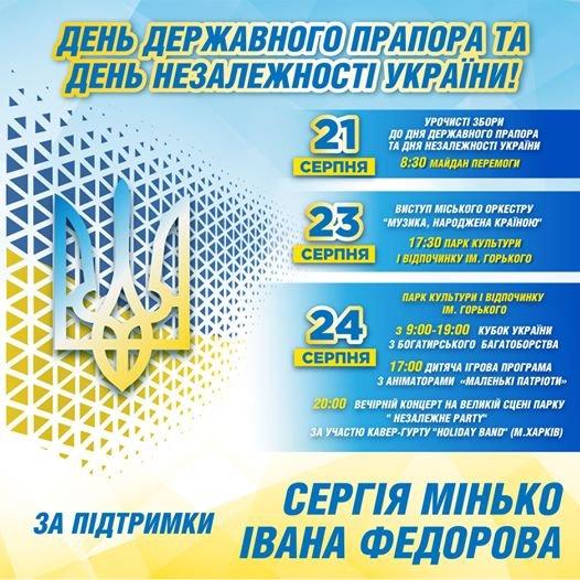 Мелитополь с размахом отметит День Независимости Украины, фото-1