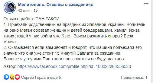 """Водитель такси в Мелитополе обозвал пассажиров из западной Украины """"бандеровцами"""", фото-1"""
