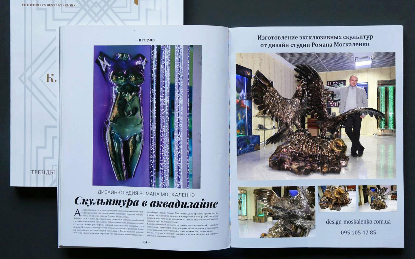 Скульптура, Дизайн-студия Романа Москаленко