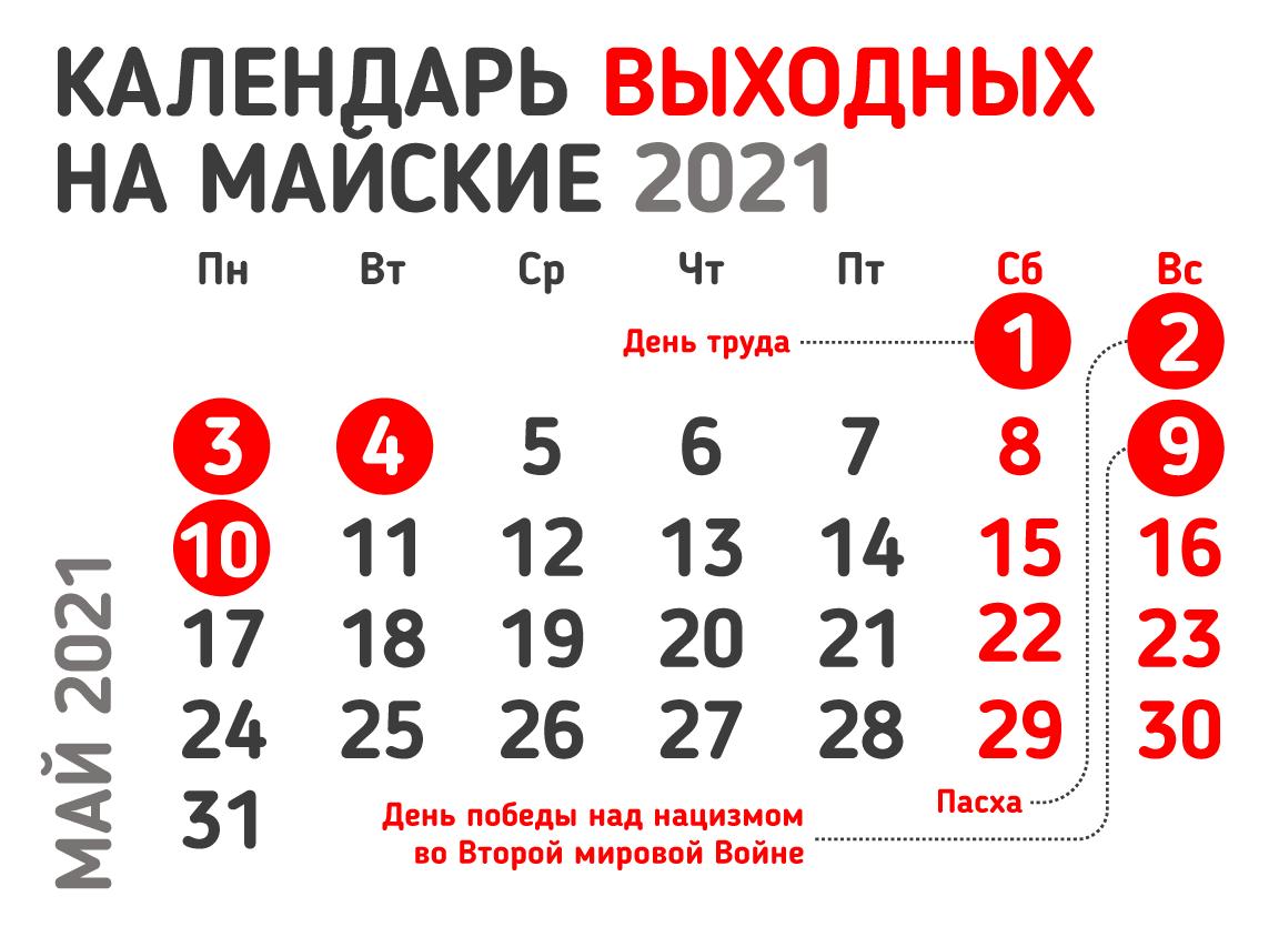 Выходные и праздники: сколько будут отдыхать мелитопольцы в мае 2021, фото-1