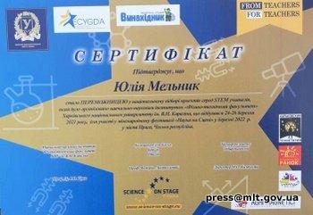 Мелитопольские учителя будут представлять Украину на Международном фестивале Science on Stage, фото-2