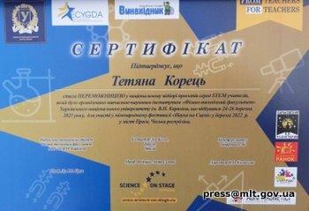 Мелитопольские учителя будут представлять Украину на Международном фестивале Science on Stage, фото-4