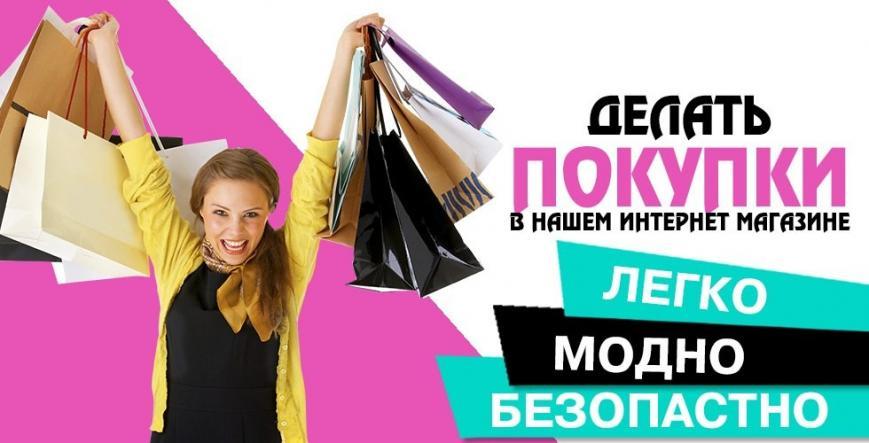 Интернет магазин реклама фото как сделать сайт игры